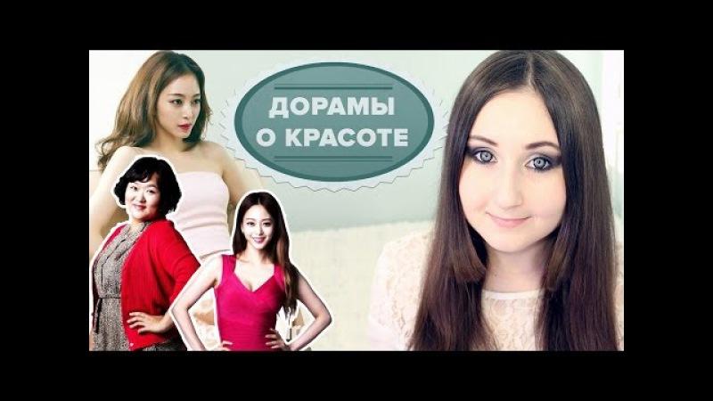Дорамы о красоте и перевоплощениях ~ Рождение красавицы, Мисс Корея, 200 фунтов красоты