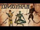 Трибунал, живые боги Морровинда | TES Лор [AshKing]
