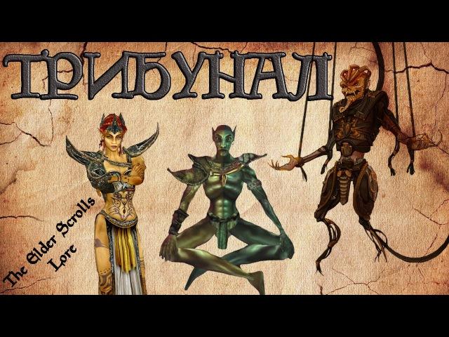 Трибунал живые боги Морровинда TES Лор AshKing