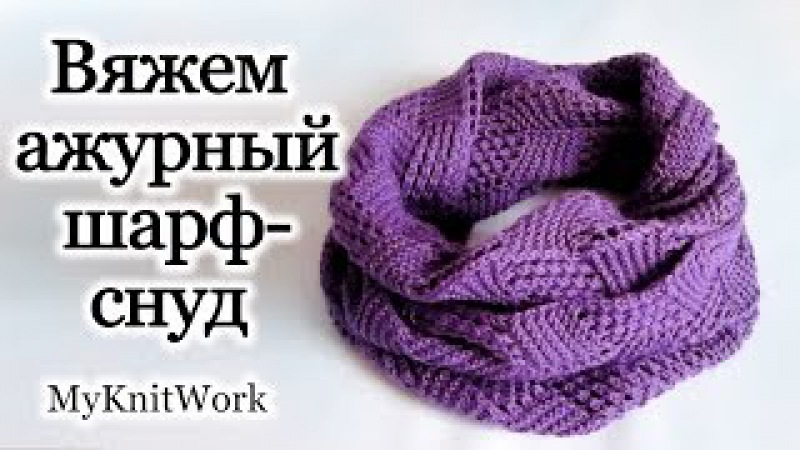 Вяжем ажурный круговой шарф - снуд спицами. Openwork circular knit scarf - LIC spokes.