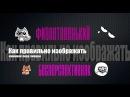 Фиолетовенький Бесперспективняк/ КАК ПРАВИЛЬНО ИЗОБРАЖАТЬ ЭМОЦИИ