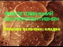 Фиолетовенький Бесперспективняк / Очумелые пальчики оладьи