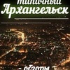 Типичный Aрхангельск