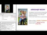Вебинар- Как сделать 162 в год на Simex. Проект Family. Красильников Сергей и Мосин Саша.