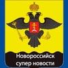 Супер новости Новороссийска  - gorod-novoross.ru