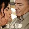 """""""Весь мир у наших ног"""" казахстанский фильм 2015"""