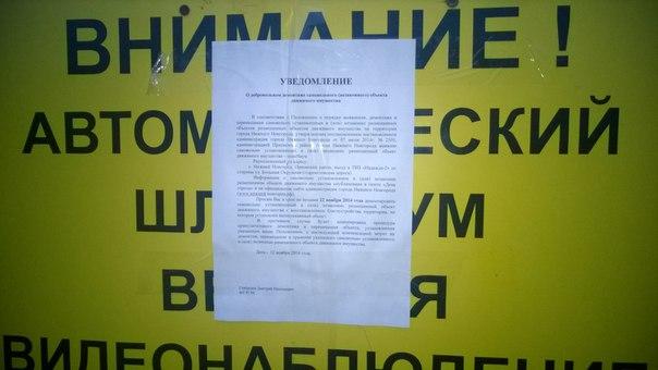 ТИЗ Надежда, Нижний Новгород