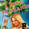 Я люблю Таиланд!