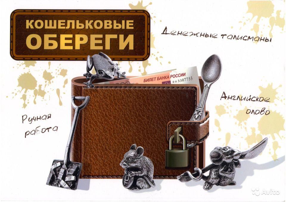 Талисман для кошелька для привлечения денег своими руками 7
