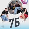 13.08 - 7Б (билеты 200 руб.) - YOTASPACE