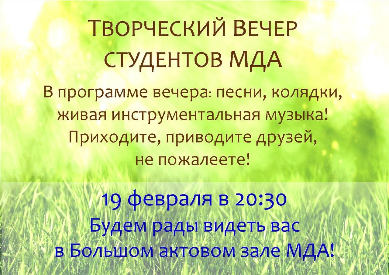 Афиша Сергиев Посад Творческий Вечер студентов МДА