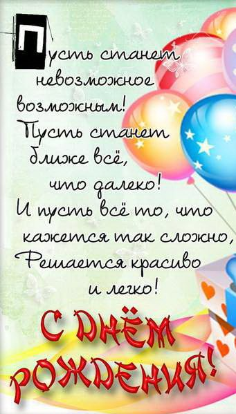 С днем рождения поздравления крестному сыну
