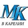 """""""МК"""" в Карелии"""""""