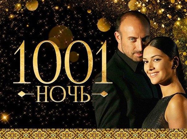Скачать сериал 1000 и одна ночь через торрент prakard.
