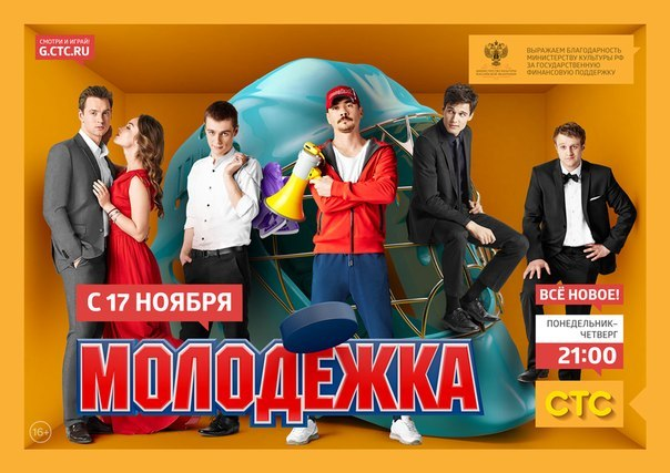 стс молодежка 2 сезон смотреть онлайн 17 11 2014