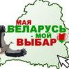 «Моя Беларусь-Мой Выбор»#Шумилино