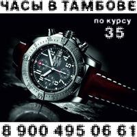 Продажа наручных часов в Тамбове