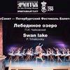 «Санкт-Петербургский Фестиваль Балет»