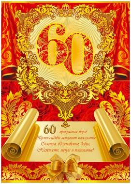 Картинки надпись с юбилеем 60 лет