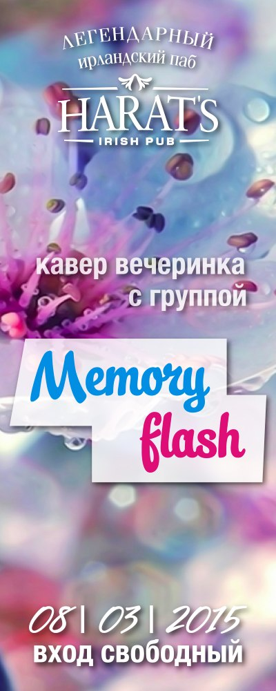 Афиша Калуга 8 марта / кавер-шоу MEMORY FLASH