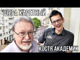 Встреча с Костей Академиком  Шура Каретный (18+)