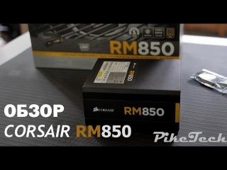 Обзор Corsair RM850