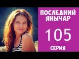 Последний Янычар 105 серия