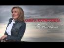 Ольга КОРМУХИНА - Я НЕ ЛЮБЛЮ (В.С.ВЫСОЦКИЙ) [Аудио, 2013]