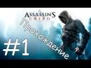 Обучение(Assassin's creed)1