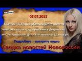 Новороссия. Сводка новостей Новороссии (События Ньюс Фронт) / 07.07.2015 / Roundup NewsFront ENG SUB