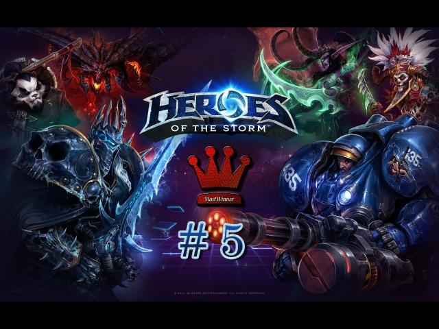 Играем в Heroes of the Storm с 1st1 5