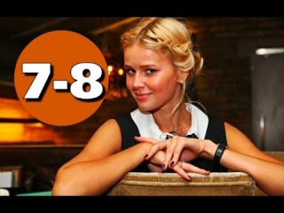 Королева бандитов - 7-8 серии 2 сезон (2015) / 16 серийная мелодрама фильм кино сериал