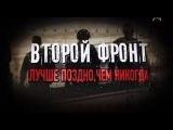 ВТОРОЙ ФРОНТ - (Военный Боевик Мелодрама) ФИЛЬМЫ HD