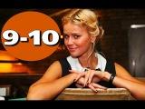 Королева бандитов - 9-10 серии 2 сезон (2015) / 16 серийная мелодрама фильм кино сериал