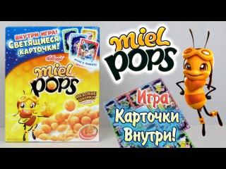 Медовые шарики [Miel Pops / Миль Попс] Светящиеся Карточки