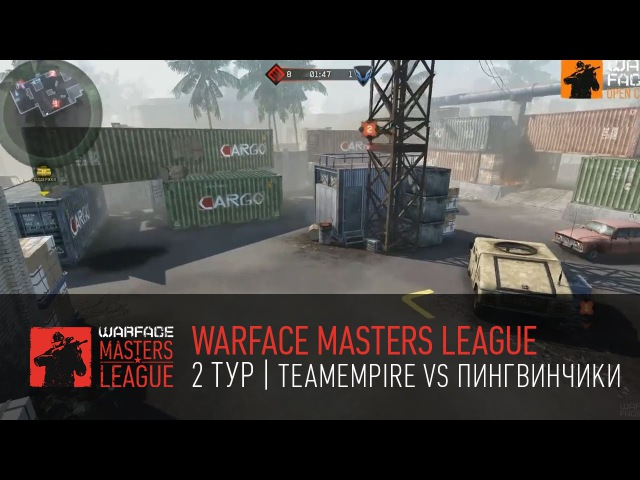 Warface Masters League 2 тур TeamEmpire vs Пингвинчики