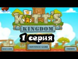 Защита королевства кошек Kitts Kingdom 1