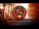 Soviet Patriotic Song - Nasha Derzhava ( Да здравствует наша держава )