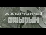 Axırıncı aşırım ( Yüksək keyfiyyət ) Azərbaycan filmləri Azerbaijan cinema Азербайджанские фильмы