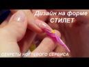 Секреты ногтевого сервиса Дизайн на форме СТИЛЕТ