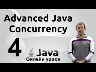 Синхронизаторы - Concurrency #4 - Advanced Java