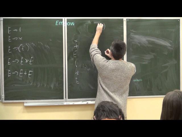 Лекция 5   Языки программирования и компиляторы (2013)   Дмитрий Булычев   CSC   Лектор ...