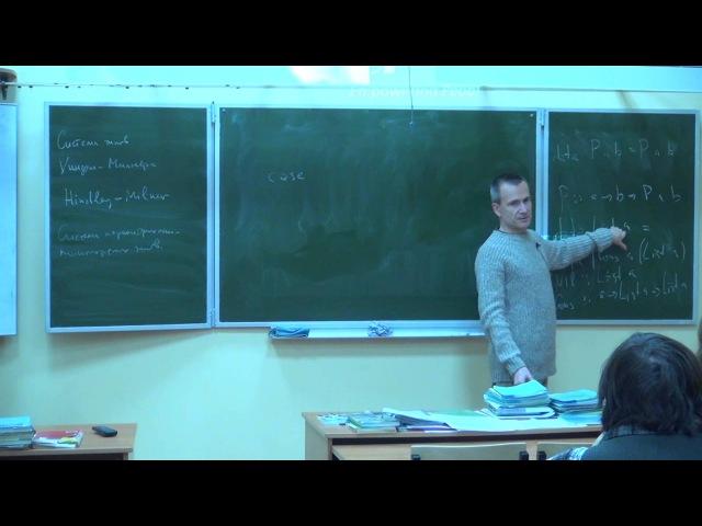 Лекция 9   Языки программирования и компиляторы (2013)   Дмитрий Булычев   CSC   Лектор...