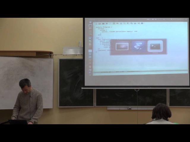 Лекция 8   Языки программирования и компиляторы (2013)   Дмитрий Булычев   CSC   Лектор...