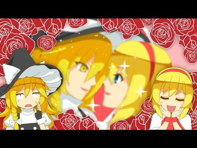 【Touhou IOSYS PV】Justice Of The Neighborhood ~ALL IS FAIR IN LOVE AND ALIMARI~【東方】
