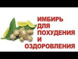 Имбирь для похудения. Рецепт чая с имбирем.