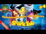 [50k] Подводная братва (Shark Tale) прохождение - Серия 4 [Показываем девке мастер-класс]