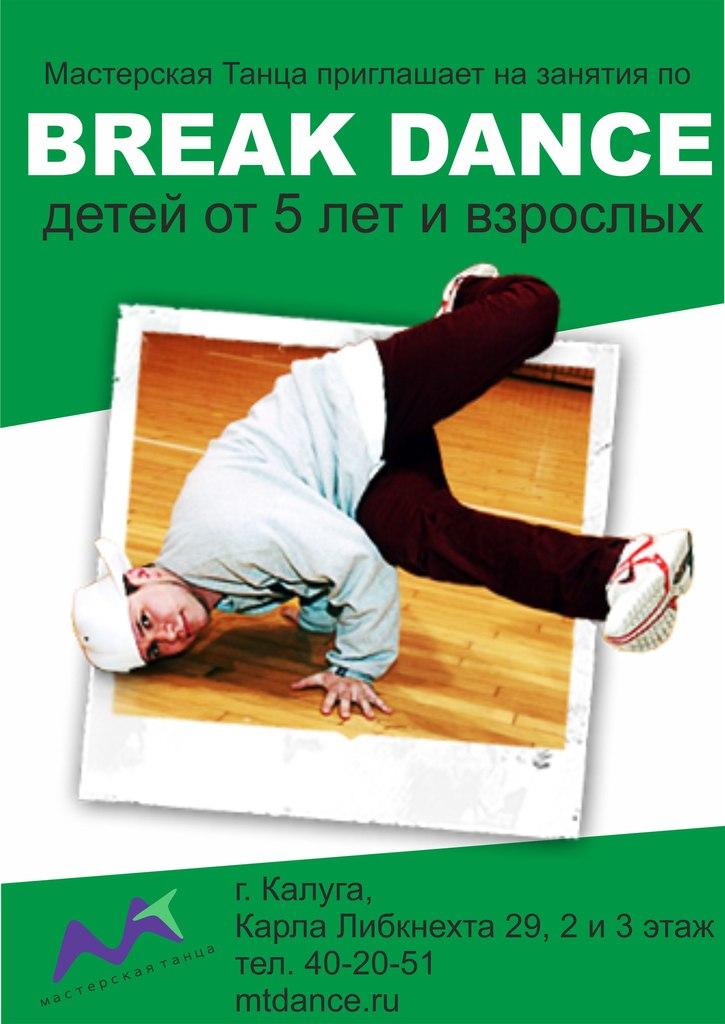 Афиша Калуга Break Dance группы для детей от 5 лет и взрослых