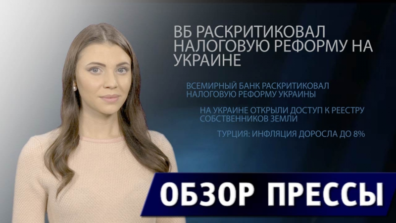 ВБ раскритиковал Минфин