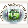Бузулукский краеведческий музей